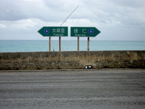 有九穹樹的地方─知賀生態園區