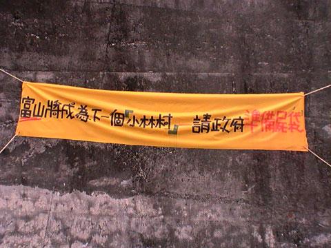 富山部落:是否政府只想劃定特定區域,卻不想執行遷村?