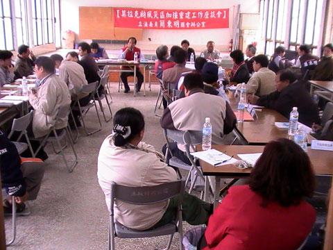 達仁鄉災區加強重建座談會