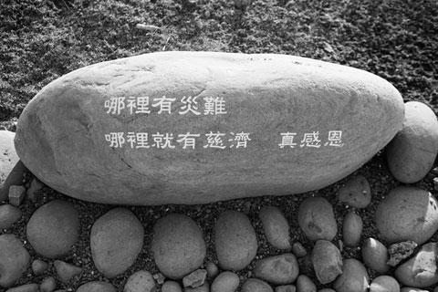 社會大眾看大愛(3)大愛石的真相