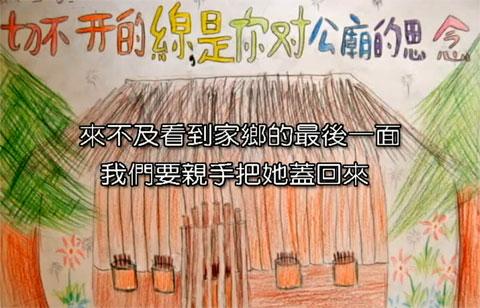 【重回八八現場】小林村民 盼重現滅村前家園面貌