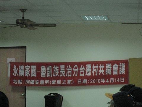 魯凱族、政府、慈濟,即將舉行三方公開會議
