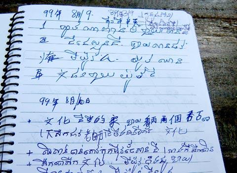 破舊的字典,新生的未來:關山村社造員蘇美玉
