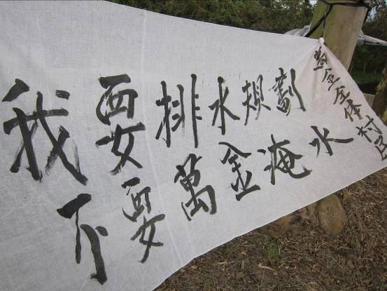 屏東萬金村:樂與泰武為鄰,拒和水患作伴