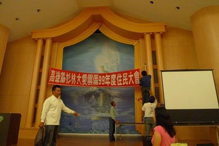 第一次住民大會