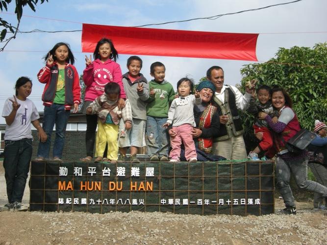 「Ma Hun Du Han 」堅固之地-勤和平台共同避難屋落成