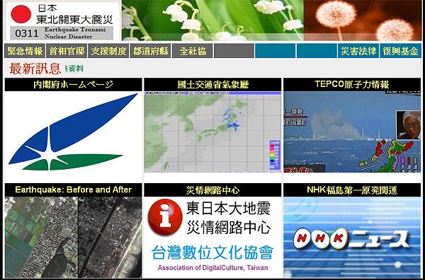 東日本大震災訊息整理,請您共襄盛舉