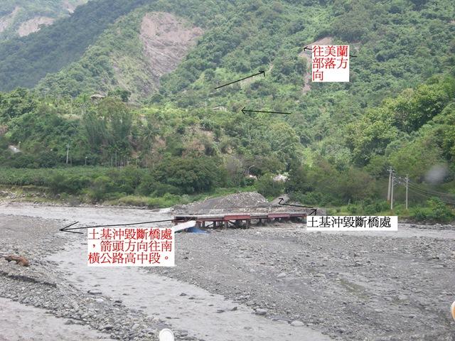 怒水危路─馬鞍颱風後的桃源(1)「永續重作」的工程