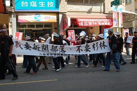 新開-抗議