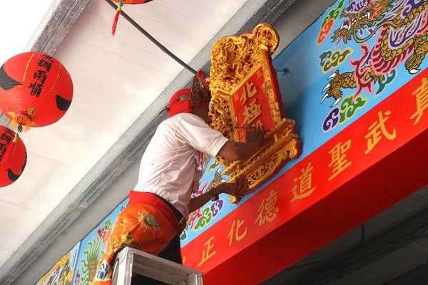 災後994天:小林村重要信仰中心北極殿,安座入火