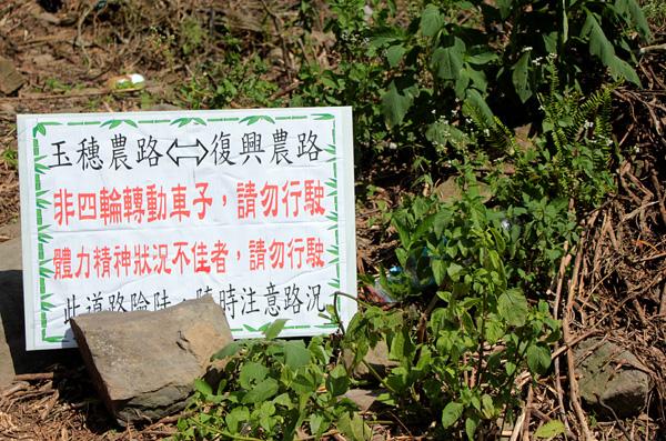 玉穗農路難通行:人當怪手搬石頭,走溪床險躲土石流